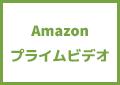 Amazonプライムビデオ(アイコン)