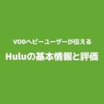Hulu評価