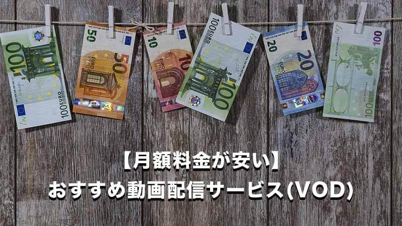 月額料金が安いおすすめ動画配信サービス(VOD)