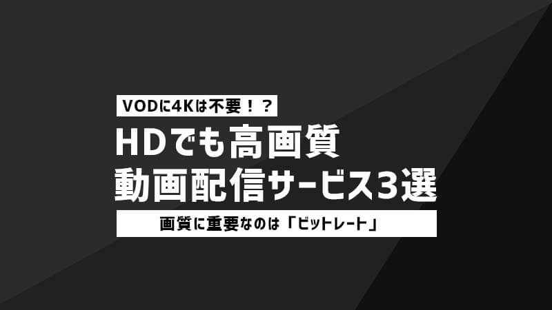 VOD,動画配信サービス,高画質,ビットレート,4K,フルHD,SD