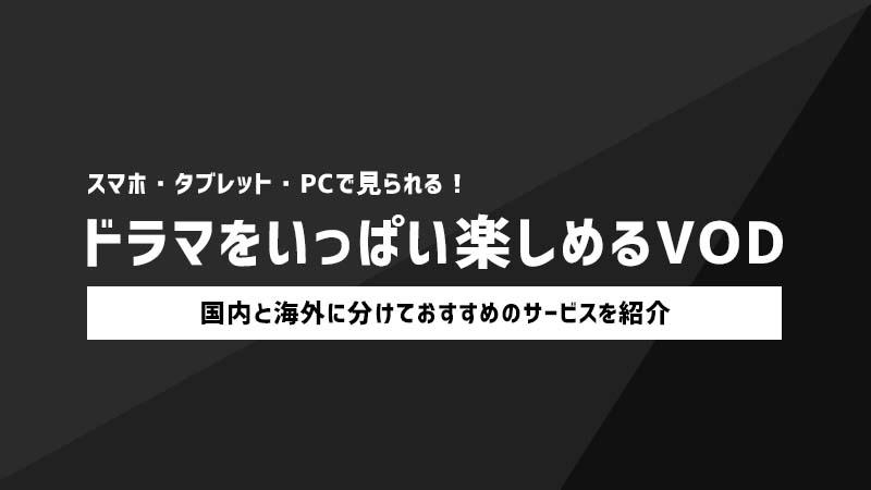 ドラマ_VOD_比較