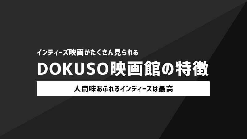 DOKUSO映画館の特徴・評価